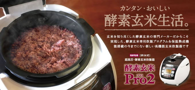酵素玄米生活 お家で寝かせ玄米が簡単に出来ます!