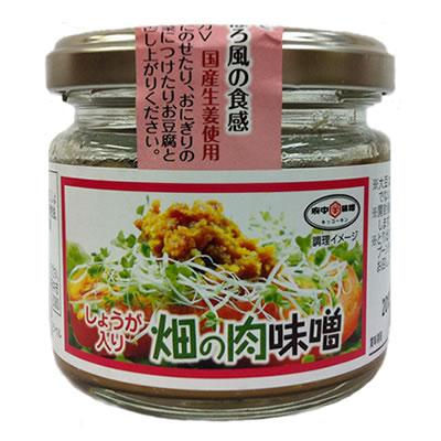 畑の肉味噌(生姜入り)