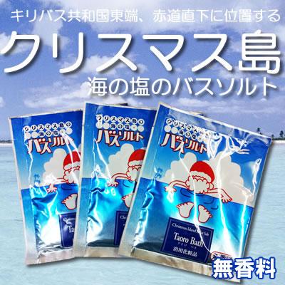 クリスマス島の海の塩 バスソルト タオロバス(無香料)