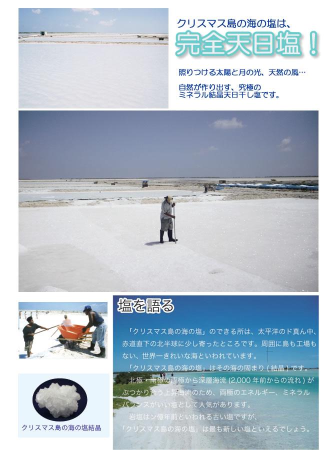 クリスマス島の海の塩は完全天日干し塩!