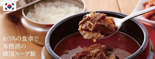 にしきや 本格韓国料理シリーズ ユッケジャンクッパ、コムタンクッパ、テジクッパ