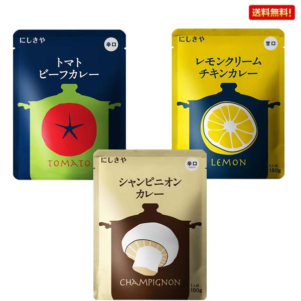 にしきや レモンペッパーチキンカレー180g×10コセット