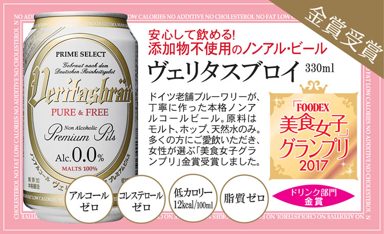 添加物不使用 ノンアルコールビール ヴェリタスブロイ