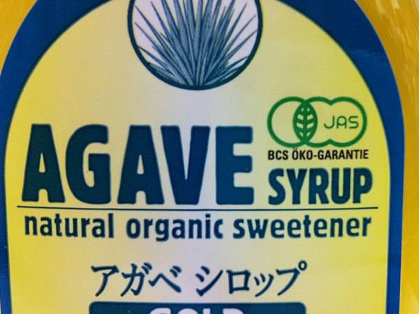 アガベシロップゴールドは、有機JAS認定商品です