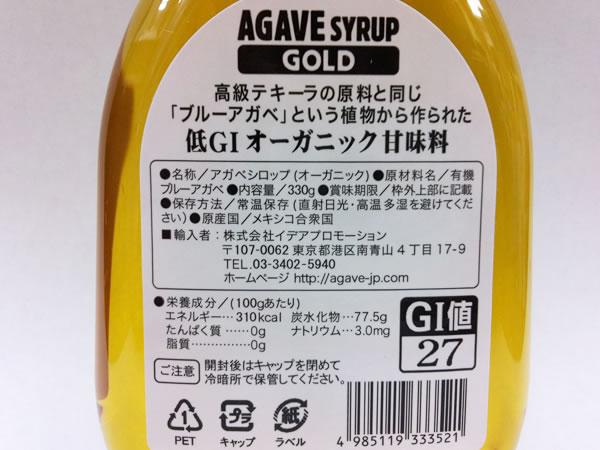 低GI値のオーガニック甘味料!アガベシロップゴールド