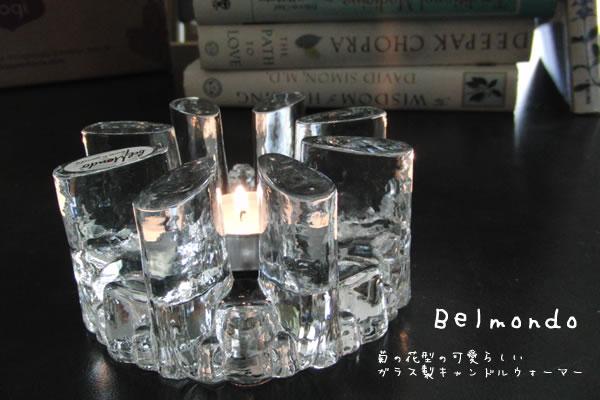 ドイツ ベルモンド社 ガラス製キャンドルウォーマー菊