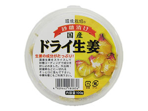 信州自然王国 国産ドライ生姜砂糖漬け