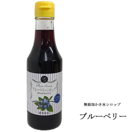 無添加かき氷シロップ ブルーベリー味