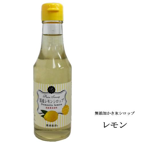 無添加かき氷シロップ レモン