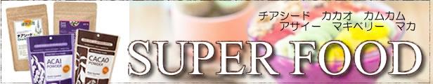 スーパーフードを食べよう!マキベリー、チアシード、カカオ、クコの実、ココナッツオイル、