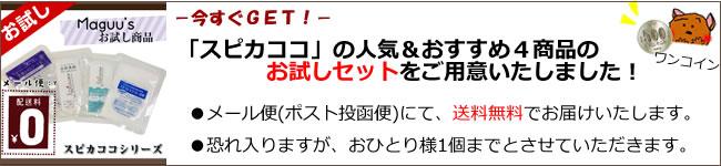 スピカココお試しセット ワンコイン・送料無料!