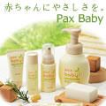 パックスベビーシリーズ 赤ちゃんにやさしさを。