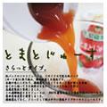 岐阜飛騨産のトマトジュース