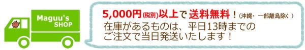 マグーズショップは、5000円(税別)以上のお買物で送料無料!在庫があるものについては、平日13時までのご注文で当日発送いたします!