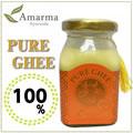 アマルマ ピュアギー インドの放牧牛(コブ牛)の乳から製造したギーです。