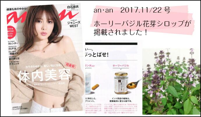 雑誌ananにホーリーバジル花芽シロップ漬けが紹介されました!