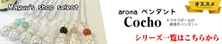 キラキラ素焼きボールのアロマペンダント コチョシリーズ