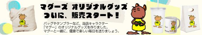 当店キャラクター「マグー」のオリジナルグッズ販売スタート!