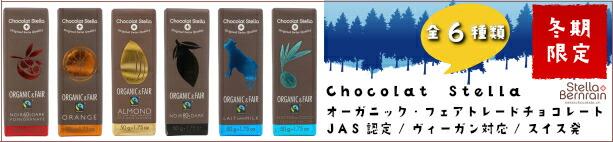 オーガニックチョコレート ステラチョコ