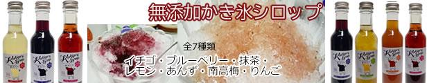 無添加かき氷シロップ