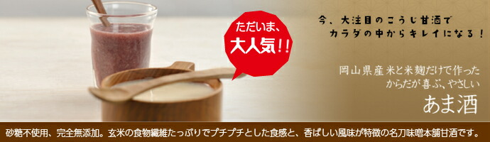 名刀味噌本舗-玄米甘酒