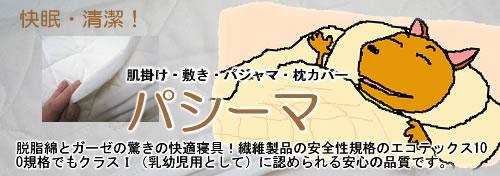 マグー健康ショップ パシーマシリーズ