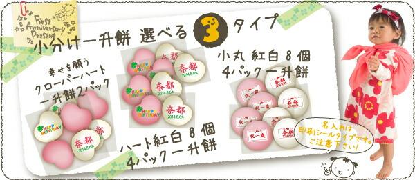 まごころ本舗がお届けをする一升餅のお祝いセットは山口県内の契約農家でつくられたもち米を使用しています。