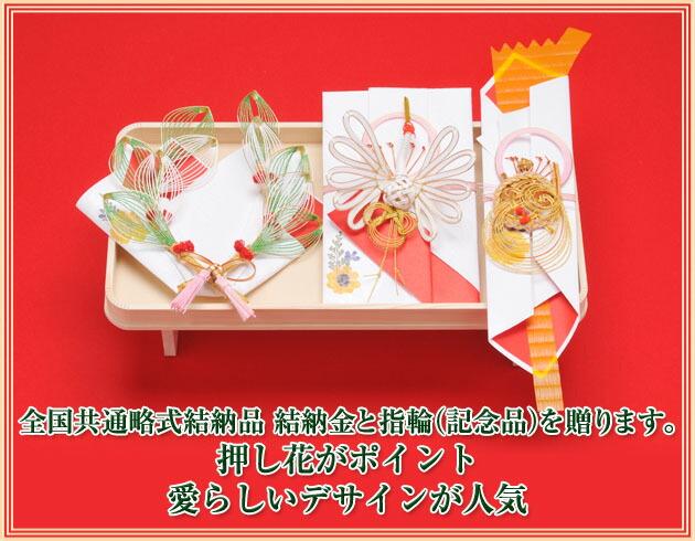 結納品 結納金と指輪(記念品)【おしばな三点セット白木台】
