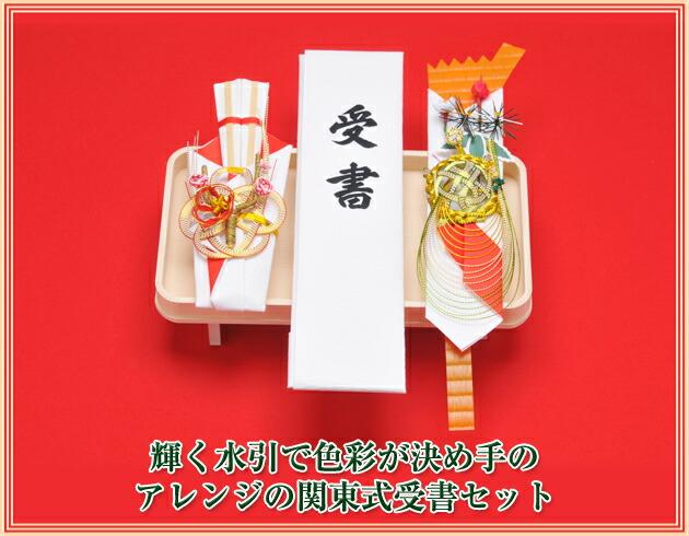 結納品 受書セット【日の出受書セット】