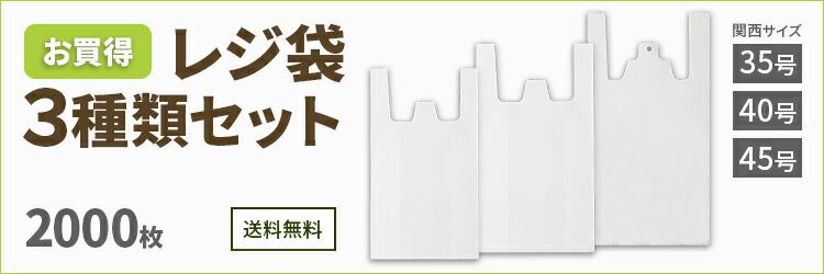まごころ卸問屋 レジ袋3種類セット 売れ筋サイズ 35号 40号 45号