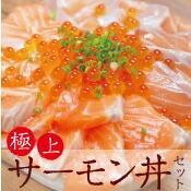 極上サーモン丼セット