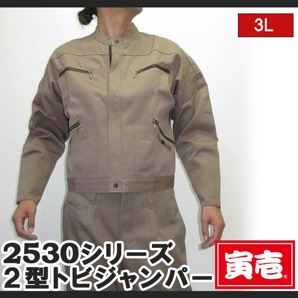 大きいサイズ2型トビジャンパー 作業服 70 モカ(2530-308)3L