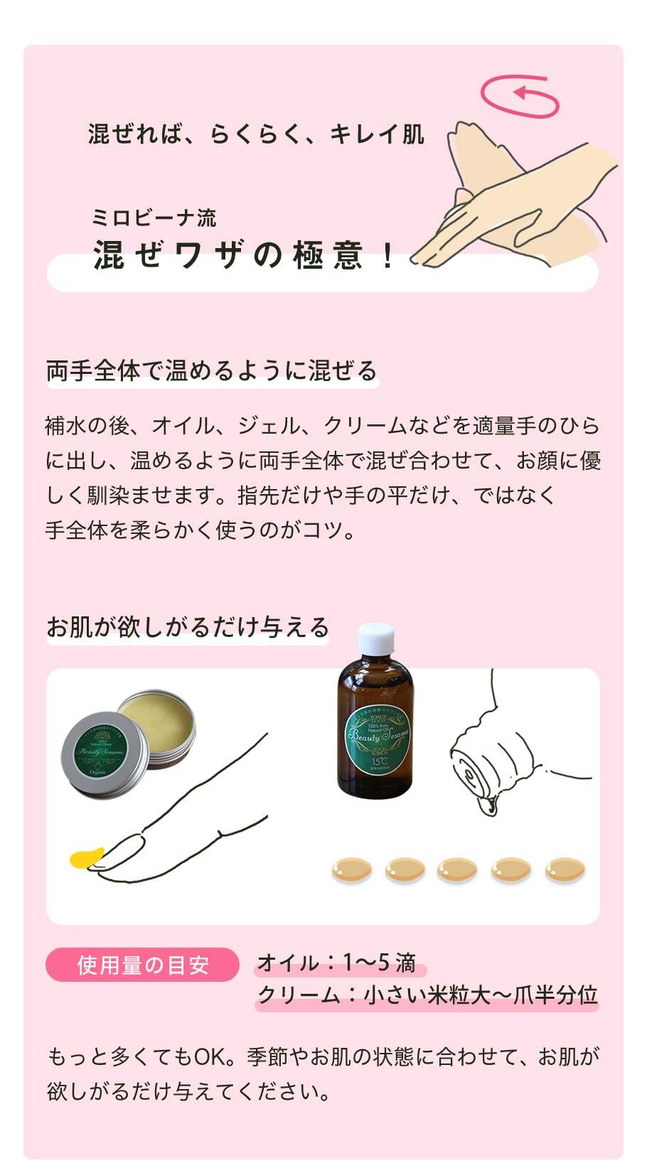 セサミクリームの使い方(混ぜ技の極意)