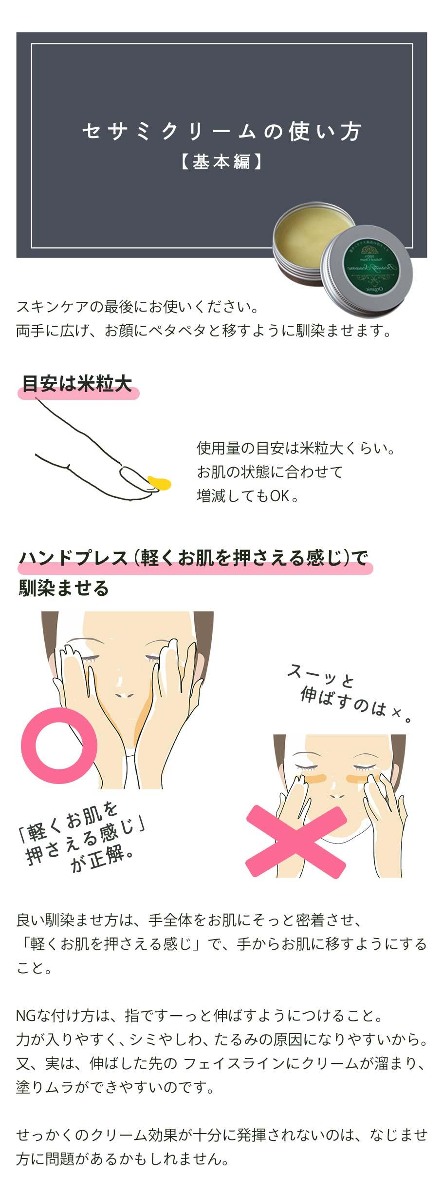 セサミクリームの使い方(基本編)
