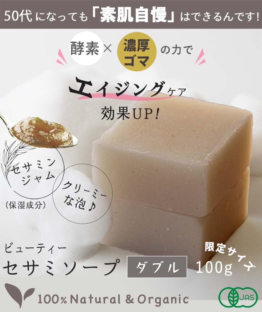 ビューティー W セサミソープ セサミンジャム入り 100% オーガニックナチュラルソープ 洗顔石鹸 石鹸 低温圧搾セサミオイル