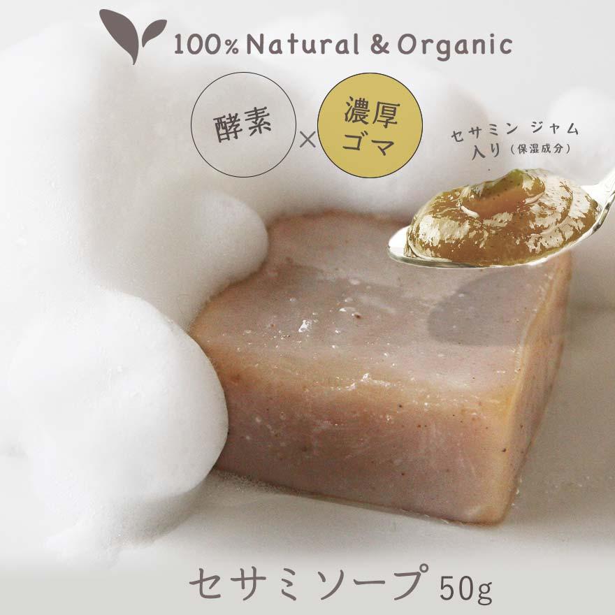 雪色肌に洗い上げる、酵素入りソープ。つるつる肌に!