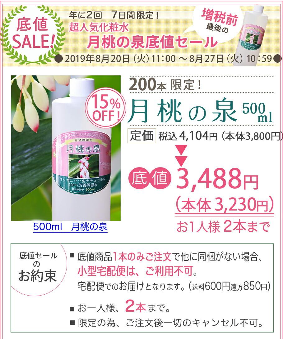 月桃の泉底値セール