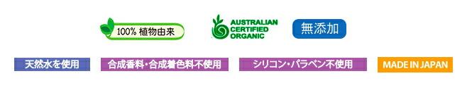 無添加、100%天然原料使用、日本製