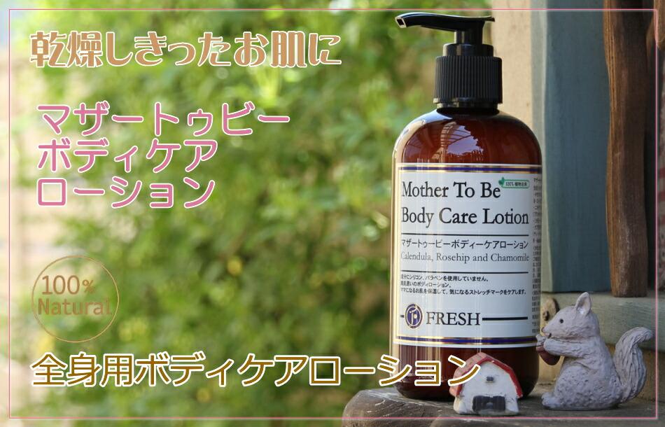 マザートゥービーボディケアローション 100%ナチュラル 保湿ミルク、妊娠線予防、ストレッチマーク予防クリーム