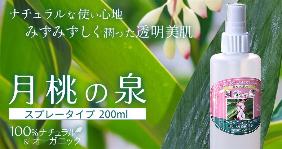 月桃の泉200ml メイン