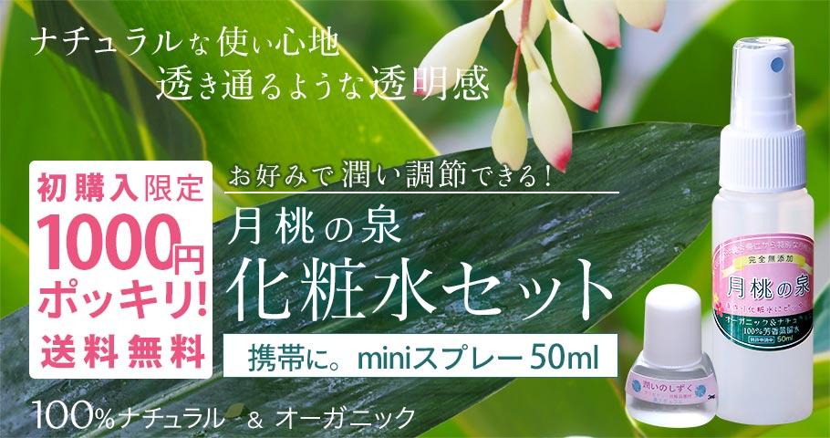 お試し20%OFF! 月桃の泉化粧水セット 50ml (スプレー)(初回・1セット限り)
