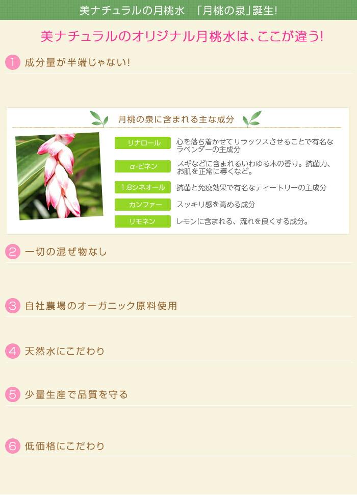 美ナチュラルのオリジナル月桃水の特徴