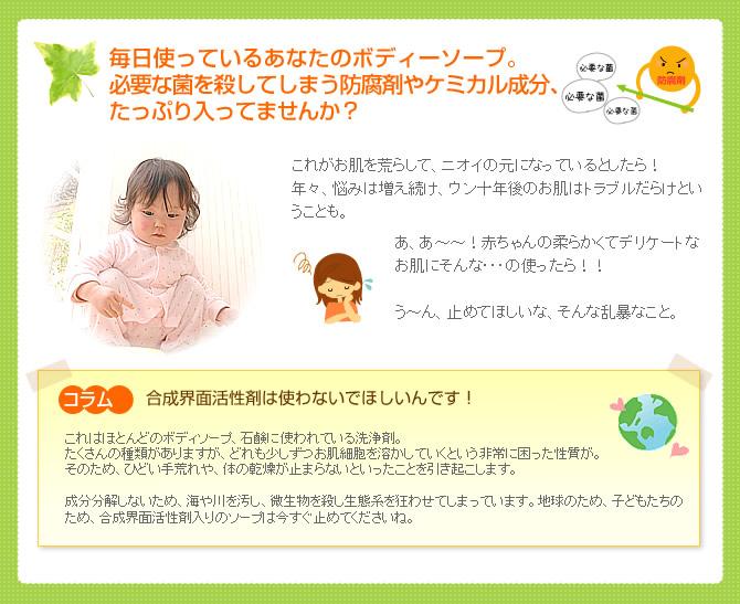 赤ちゃんでも使えるノンケミカ。抗菌力抜群!