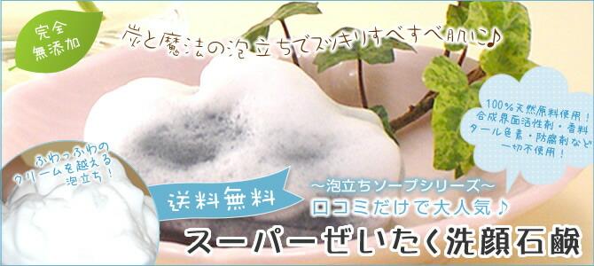 加齢臭 【2個で送料無料】 ニキビ 乾燥肌 アトピー 泡立ちソープ スーパーぜいたく石鹸 洗顔石鹸 炭配合 完全無添加
