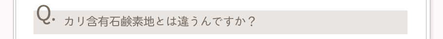 カリ石鹸Q