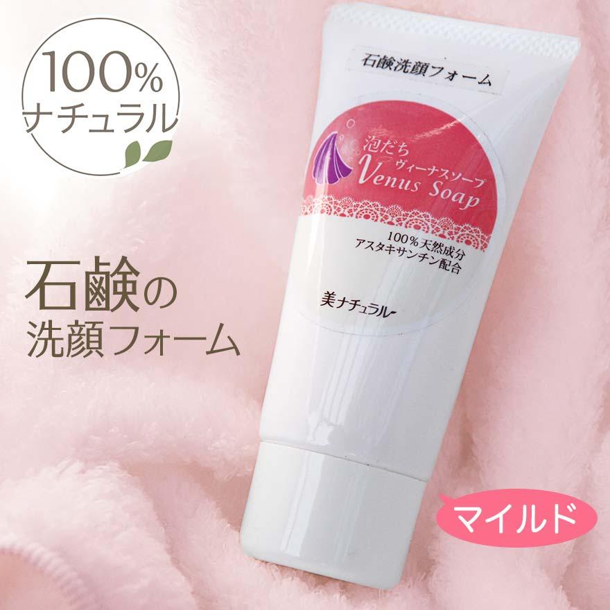 ヴィーナス石鹸洗顔フォーム