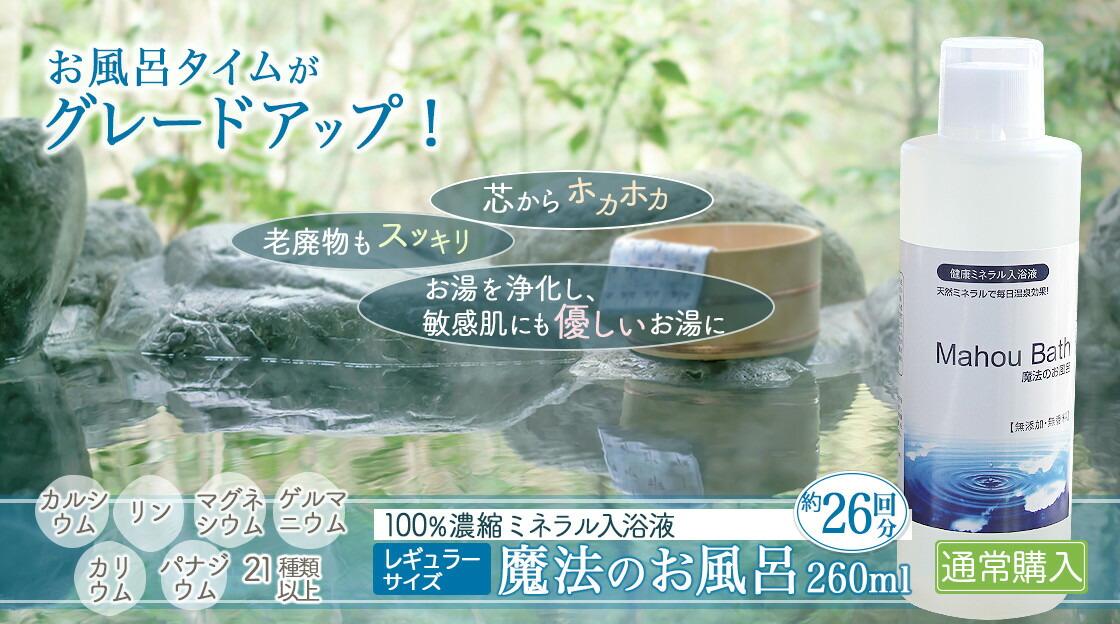 魔法のお風呂260ml