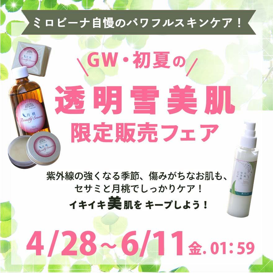 ゴールデンウィーク、初夏の限定販売フェア!