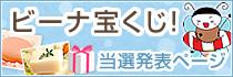 夏のビーナくじ当選発表