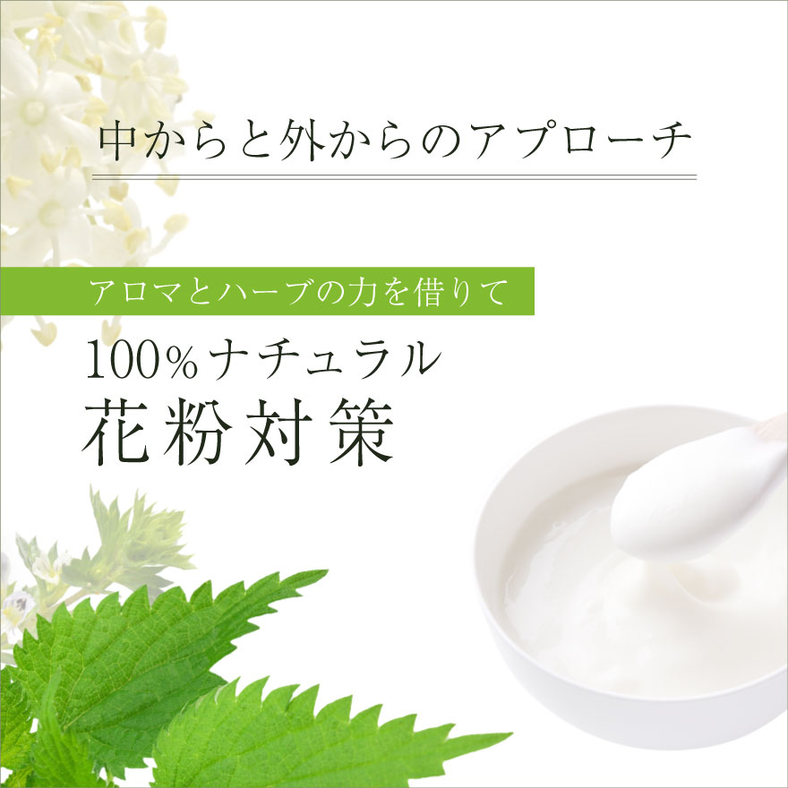 ミロビーナ流 花粉対策編